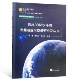 近岸/内陆水环境定量遥感时空谱研究及应用武汉大学李建、陈晓玲、田礼乔9787307193215