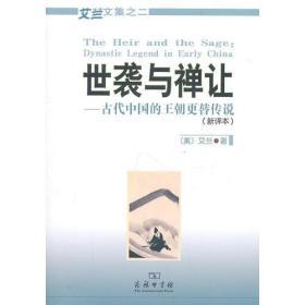 世袭与禅让:古代中国的王朝更替传说