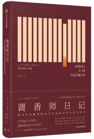 【正版】调香师日记 让克罗德·艾列纳 中信出版社9787508681016