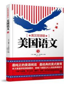 美国语文(第五册 英汉双语版)