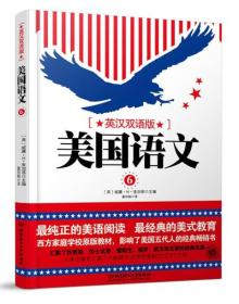 美国语文(第六册)