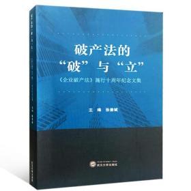 """破产法的""""破""""与""""立"""":《企业破产法》施行十周年纪念文集"""