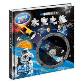 科学探照灯:太空之旅