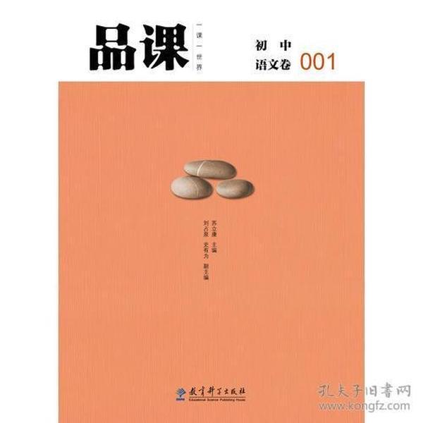 品课 初中语文卷001