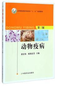 """动物疫病(第三版)/高等职业教育农业部""""十二五""""规划教材"""