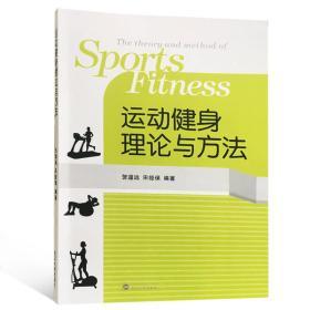 运动健身理论与方法 贺道远