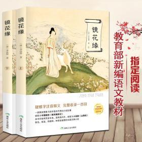 有声伴读-镜花缘(全2册)李汝珍 初中生原著七年级中学生课外书籍q