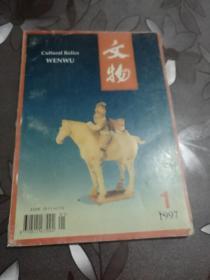 文物  1997 1