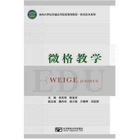 【二手包邮】微格教学 张莉琴 北京邮电大学出版社