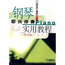 钢琴即兴伴奏实用教程(修订版)谢哲邦 9787806670231