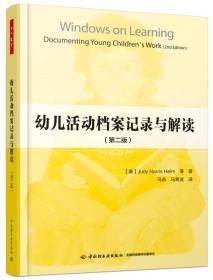 万千教育:幼儿活动档案记录与解读(第二版)