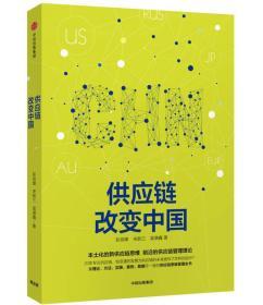 供应链改变中国
