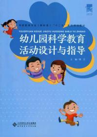 学前教育专业(新标准)系列教材  幼儿园科学教育活动