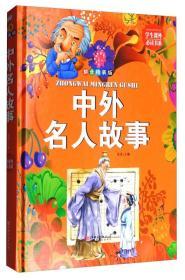 学生课外必读书系:中外名人故事(拼音精装版)