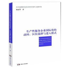 生产性服务企业国际化的动因、区位选择与进入模式