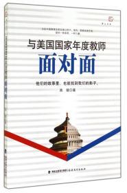 梦山书系:与美国国家年度教师面对面