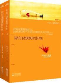 奔向/20000的怀抱(全两册)