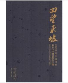 回望东坡:四川中国书画创作学术邀请展作品集