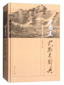 中国画知识大辞典