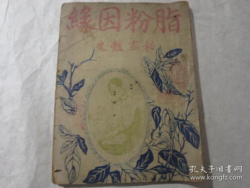 民国时期广东出版之艳情小说:《秘密艳史:脂粉因缘》