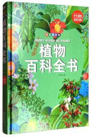 植物百科全书(拼音精装版)/学生课外必读书系