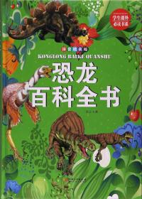 恐龙百科全书(拼音 精装版)/学生课外必读书系