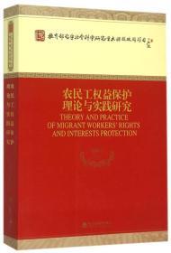 农民工权益保护理论与实践研究9787514152999经济科学