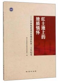 红土地上的地质情怀:中国地质调查局赣南扶贫三十年纪实