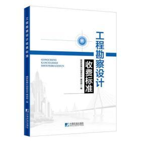 工程勘察设计收费标准