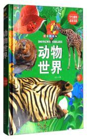 学生课外必读书系:动物世界(拼音精装版)
