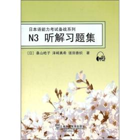 日本语能力考试备战系列:N3听解习题集