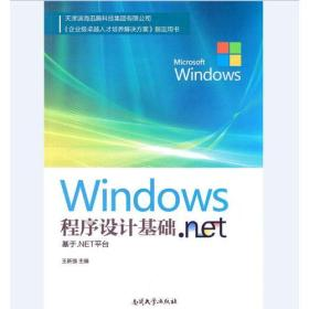 Windows程序设计基础—基于.NET平台