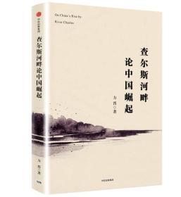 查尔斯河畔论中国崛起
