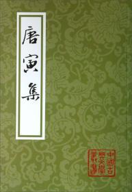 现货-中国古典文学丛书:唐寅集