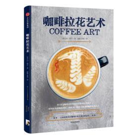 咖啡拉花艺术
