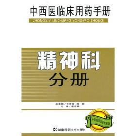 中西医临床用药手册:精神科分册