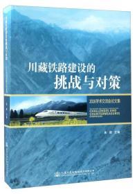 川藏铁路建设的挑战与对策:2016学术交流会论文集