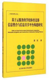 中国体育博士文丛:基于云服务的学校体育竞赛信息整合与信息共享平台构建研究