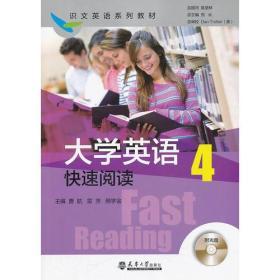 大学英语快速阅读