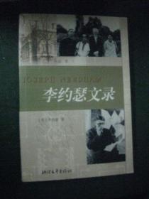 李约瑟文录:大科学家文丛