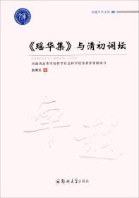 瑶华集与清初词坛/卓越学术文库
