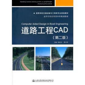 道路工程CAD第二版