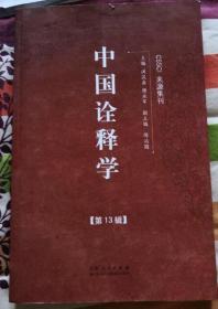 中国诠释学