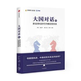 大国对话III:新全球化时代中美经贸关系