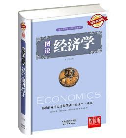 图说经济学 图说经济学 汲取人生智慧-耀世典藏版