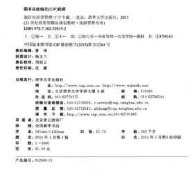 旅行社经营管理 王宁 清华大学出版社 9787302338192s