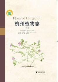 杭州植物志(第2卷)