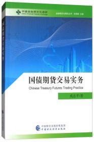 国债期货交易实务/金融期货与期权丛书