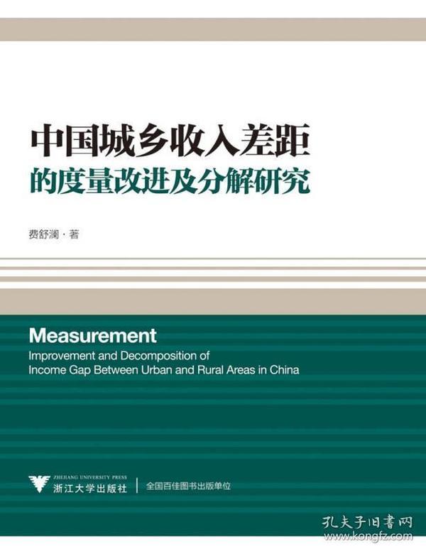 中国城乡收入差距的度量改进及分解研究