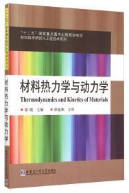 材料热力学与动力学  徐瑞 哈尔滨工业大学出版社